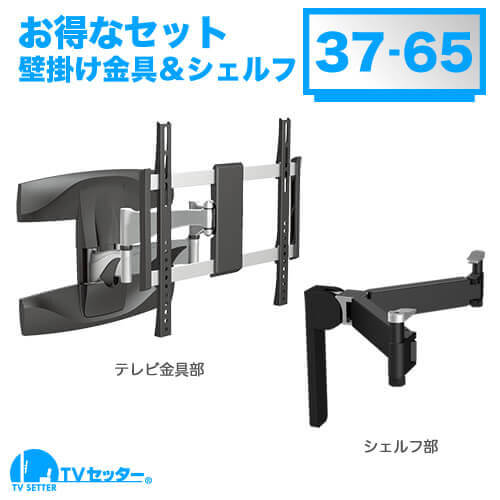 TVセッターアドバンスPA124 Mサイズ OP111 シェルフセット [壁掛け金具(ネジ止め式) | お買い得セット商品 ]