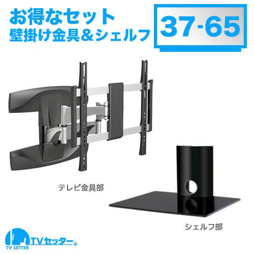 TVセッターアドバンスPA124 Mサイズ OP101 シェルフセット [壁掛け金具(ネジ止め式)   お買い得セット商品 ]