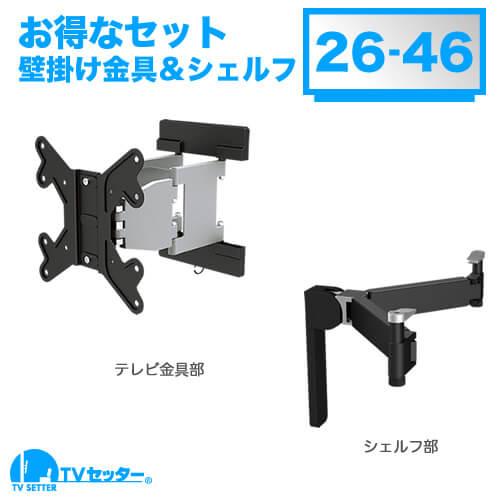 TVセッターアドバンスSA114 Sサイズ OP111 シェルフセット [壁掛け金具(ネジ止め式) | お買い得セット商品 ]