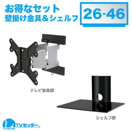 TVセッターアドバンスSA114 Sサイズ OP101 シェルフセット [壁掛け金具(ネジ止め式)   お買い得セット商品 ]