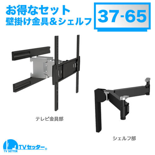 TVセッターアドバンスSA124 Mサイズ OP111 シェルフセット [壁掛け金具(ネジ止め式) | お買い得セット商品 ]