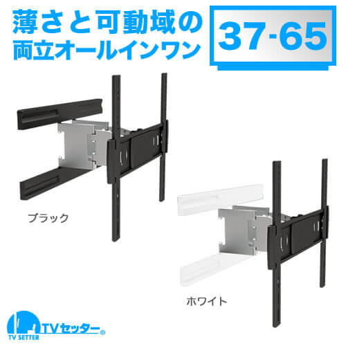 TVセッターアドバンスSA124 Mサイズ [壁掛け金具(ネジ止め式) | サイズ別 | Mサイズ:37~65インチ ]