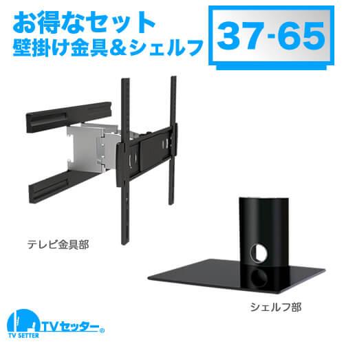 TVセッターアドバンスSA124 Mサイズ OP101 シェルフセット [壁掛け金具(ネジ止め式)   お買い得セット商品 ]