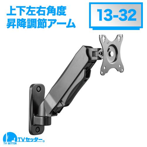 TVセッターアドバンスUD511 SSサイズ [壁掛け金具(ネジ止め式) ]