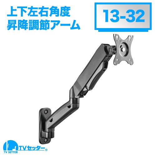 TVセッターアドバンスUD512 SSサイズ [壁掛け金具(ネジ止め式) ]