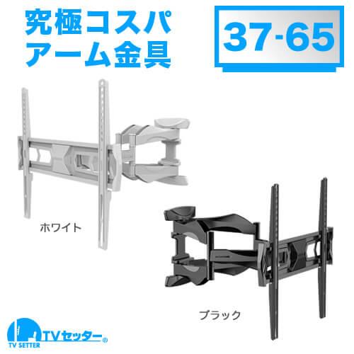 TVセッターフリースタイルVA116 Mサイズ [壁掛け金具(ネジ止め式) | サイズ別 | Mサイズ:37~65インチ ]