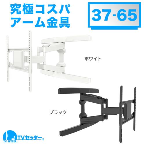 TVセッターフリースタイルVA126 Mサイズ [壁掛け金具(ネジ止め式) | サイズ別 | Mサイズ:37~65インチ ]