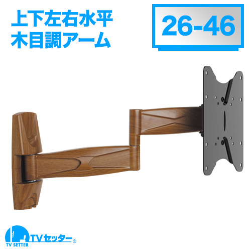 TVセッターフリースタイルDC112 Sサイズ [壁掛け金具(ネジ止め式) | シリーズ別 | TVセッター フリースタイル ]
