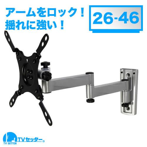 TVセッターフリースタイルFC112 Sサイズ [壁掛け金具(ネジ止め式) | サイズ別 | Sサイズ:26~46インチ ]