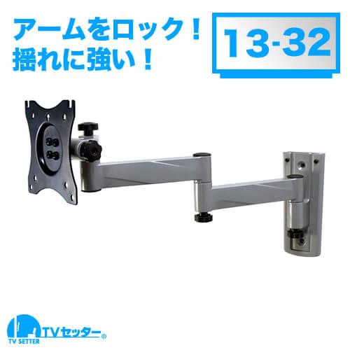 TVセッターフリースタイルFC112 SSサイズ [壁掛け金具(ネジ止め式) | サイズ別 | SSサイズ:13~32インチ ]