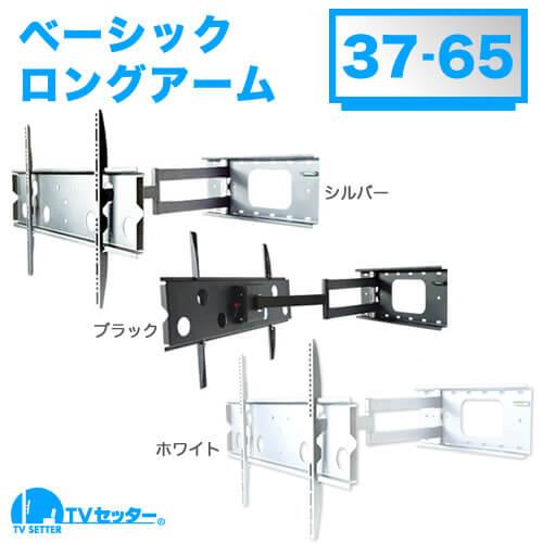 TVセッターフリースタイルGP136 Mサイズ [壁掛け金具(ネジ止め式) | サイズ別 | Mサイズ:37~65インチ ]