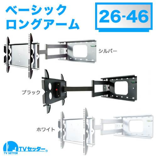 TVセッターフリースタイルGP136 Sサイズ [壁掛け金具(ネジ止め式) | サイズ別 | Sサイズ:26~46インチ ]