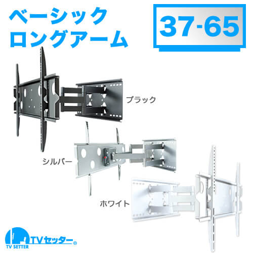 TVセッターフリースタイルGP137 Mサイズ [壁掛け金具(ネジ止め式) | サイズ別 | Mサイズ:37~65インチ ]