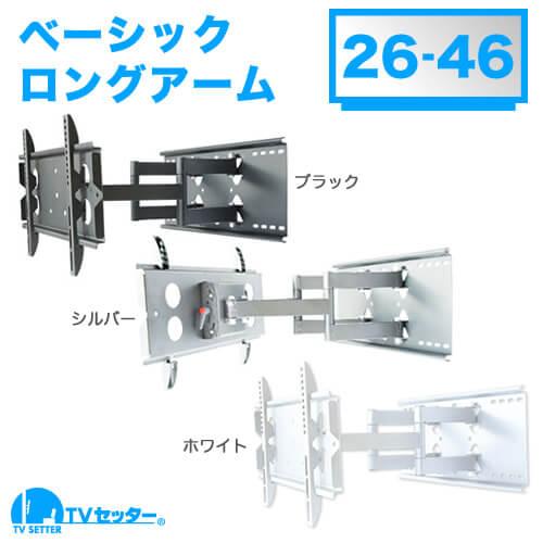 TVセッターフリースタイルGP137 Sサイズ [壁掛け金具(ネジ止め式) | シリーズ別 | TVセッター フリースタイル ]