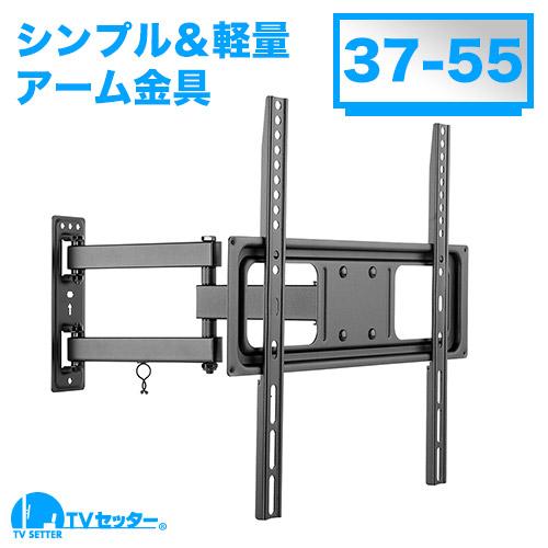 TVセッターフリースタイルLC113 Mサイズ [壁掛け金具(ネジ止め式) | サイズ別 ]