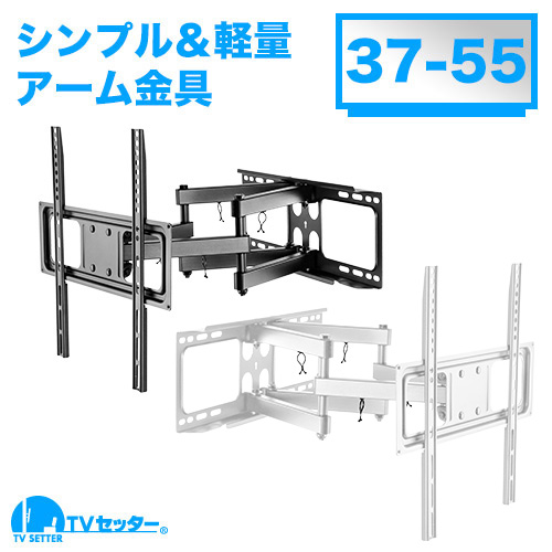 TVセッターフリースタイルLC126 Mサイズ [壁掛け金具(ネジ止め式) | シリーズ別 | TVセッター フリースタイル ]