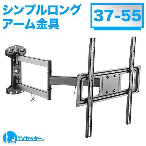TVセッターフリースタイルLC213 Mサイズ [壁掛け金具(ネジ止め式) | シリーズ別 | TVセッター フリースタイル ]