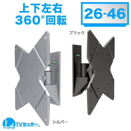 TVセッターフリースタイルNA110 Sサイズ [壁掛け金具(ネジ止め式) | シリーズ別 | TVセッター フリースタイル ]