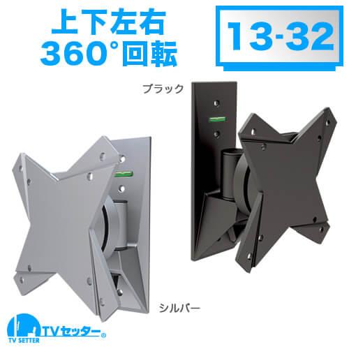 TVセッターフリースタイルNA110 SSサイズ [壁掛け金具(ネジ止め式) | サイズ別 | SSサイズ:13~32インチ ]
