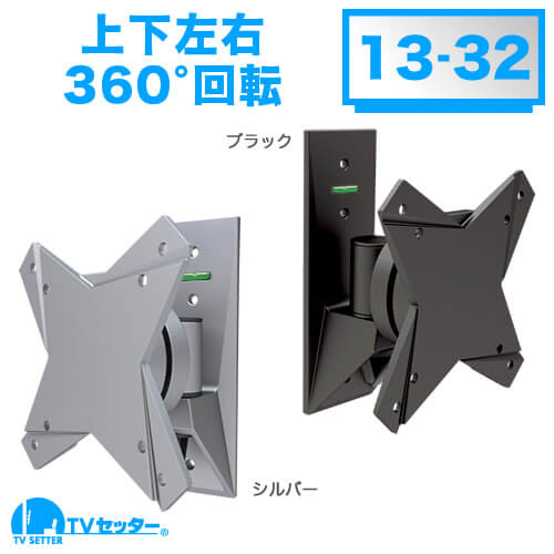 TVセッターフリースタイルNA110 SSサイズ [壁掛け金具(ネジ止め式) | サイズ別 ]