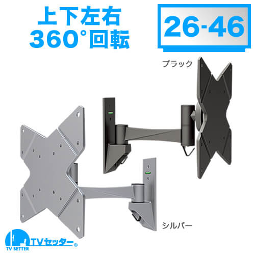 TVセッターフリースタイルNA111 Sサイズ [壁掛け金具(ネジ止め式) | シリーズ別 | TVセッター フリースタイル ]