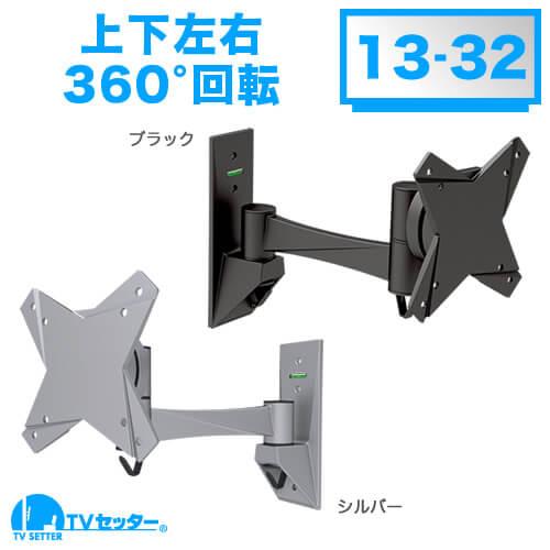 TVセッターフリースタイルNA111 SSサイズ [壁掛け金具(ネジ止め式) | サイズ別 | SSサイズ:13~32インチ ]