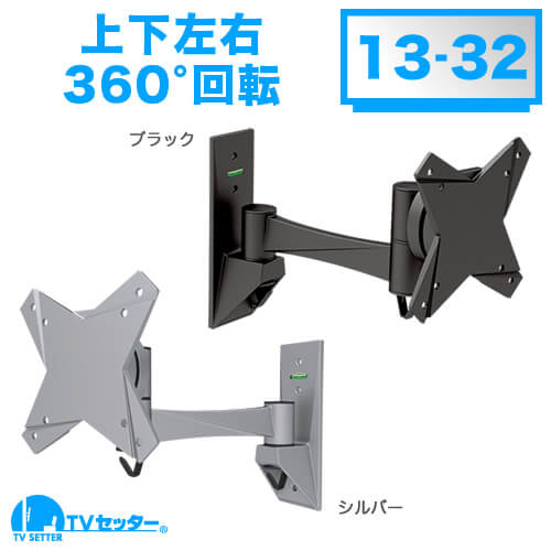 TVセッターフリースタイルNA111 SSサイズ [壁掛け金具(ネジ止め式) | サイズ別 ]