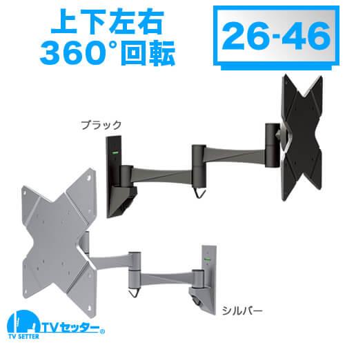 TVセッターフリースタイルNA112 Sサイズ [壁掛け金具(ネジ止め式) | シリーズ別 | TVセッター フリースタイル ]