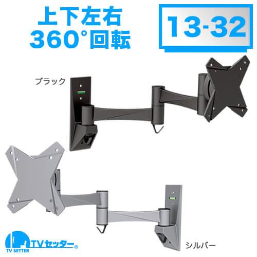 TVセッターフリースタイルNA112 SSサイズ [壁掛け金具(ネジ止め式) | サイズ別 | SSサイズ:13~32インチ ]
