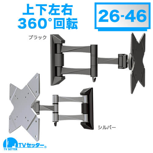 TVセッターフリースタイルNA113 Sサイズ [壁掛け金具(ネジ止め式) | シリーズ別 | TVセッター フリースタイル ]