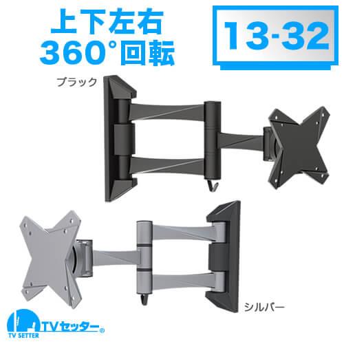 TVセッターフリースタイルNA113 SSサイズ [壁掛け金具(ネジ止め式) | サイズ別 | SSサイズ:13~32インチ ]