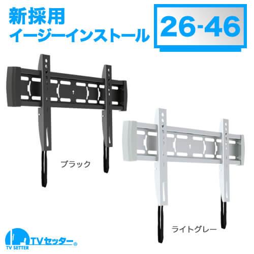 TVセッタースリムEI200 Sサイズ [壁掛け金具(ネジ止め式) | シリーズ別 | TVセッター スリム ]