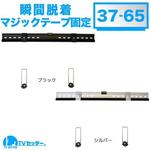 TVセッタースリムGP103 Mサイズ ワイドバー [壁掛け金具(ネジ止め式) | サイズ別 | Mサイズ:37~65インチ ]