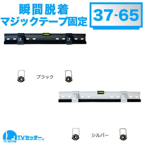 TVセッタースリムGP103 Mサイズ [壁掛け金具(ネジ止め式) | シリーズ別 | TVセッター スリム ]