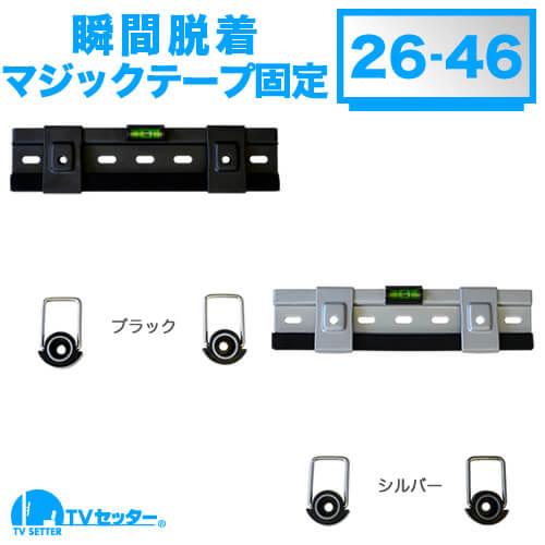 TVセッタースリムGP103 Sサイズ [壁掛け金具(ネジ止め式) | シリーズ別 | TVセッター スリム ]