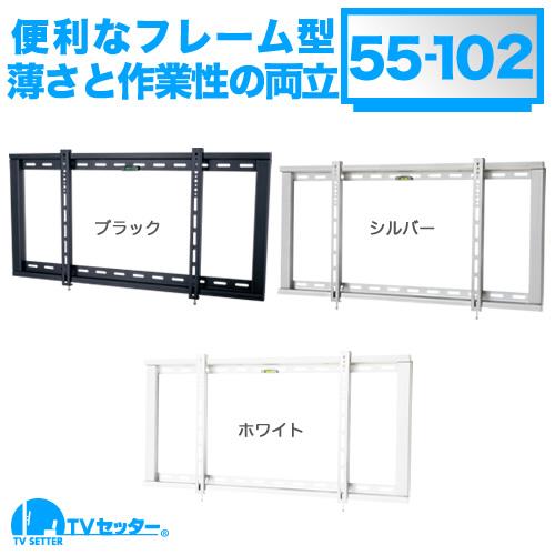 TVセッタースリムGP104 Lサイズ [壁掛け金具(ネジ止め式) | サイズ別 | Lサイズ:55~102インチ ]