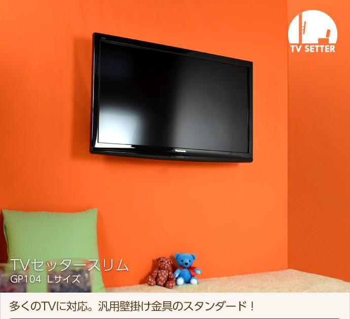 多くのTVに対応!薄さと耐震性を兼ね備えた汎用壁掛けテレビ金具のスタンダード商品です。