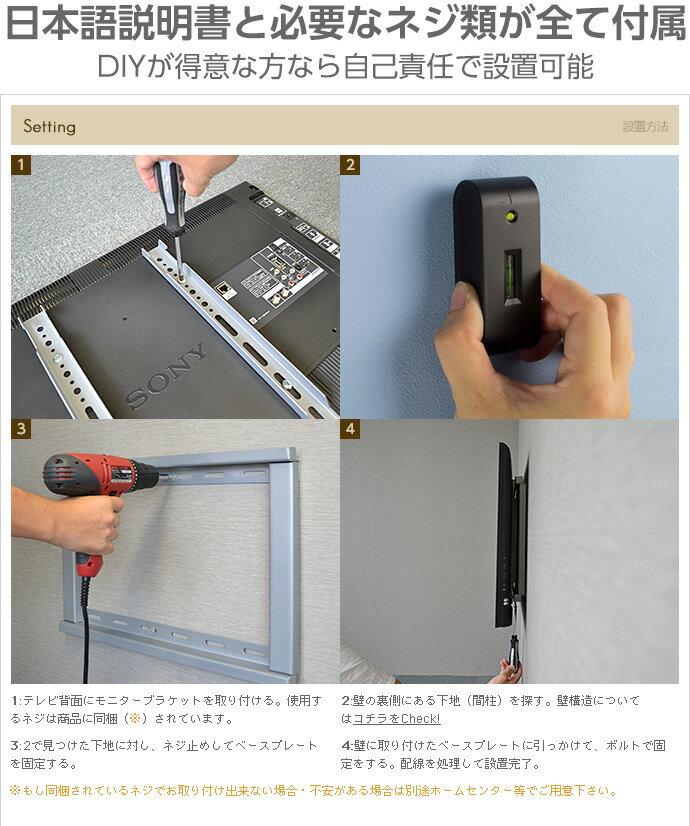 設置方法です。1.テレビモニターにブラケットを取り付ける。2.壁裏にある下地(間柱)をセンサーなどで探す。3.見つけた下地(間柱)に対しネジ止めしてベースプレートを固定する。4.取り付けたベースプレートにモニターブラケットを引っ掛けボルトで固定する。配線を処理して設置完了です。