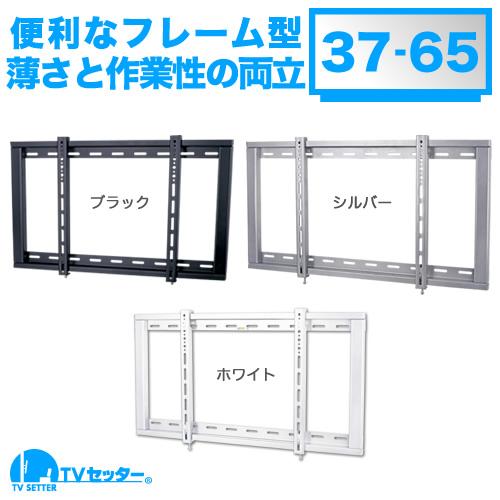 TVセッタースリムGP104 Mサイズ [壁掛け金具(ネジ止め式) | シリーズ別 | TVセッター スリム ]