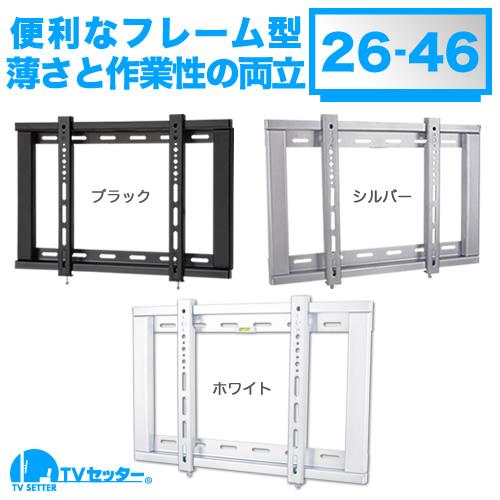 TVセッタースリムGP104 Sサイズ [壁掛け金具(ネジ止め式) | シリーズ別 | TVセッター スリム ]