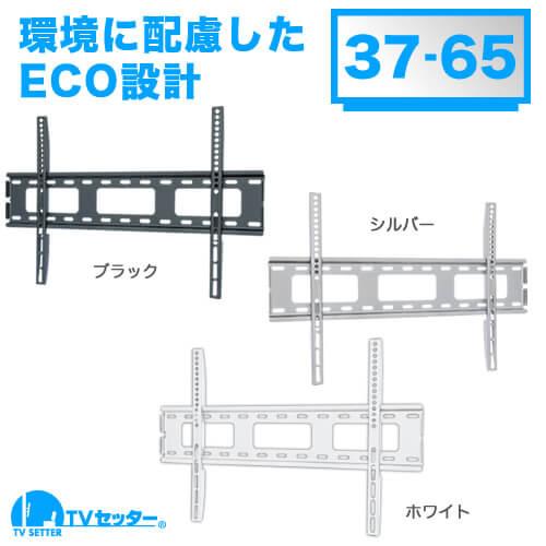 TVセッタースリム1 Mサイズ [壁掛け金具(ネジ止め式) | シリーズ別 | TVセッター スリム ]