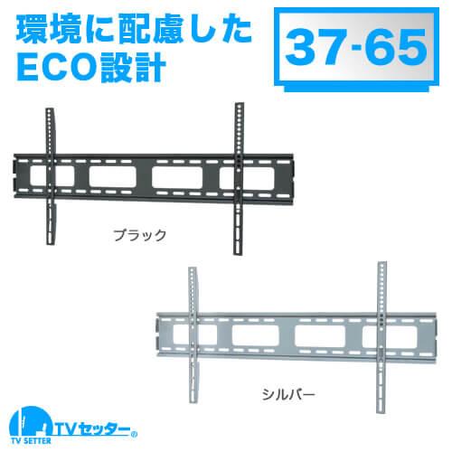 TVセッタースリム1 Mサイズ ワイドプレート [壁掛け金具(ネジ止め式) | サイズ別 | Mサイズ:37~65インチ ]