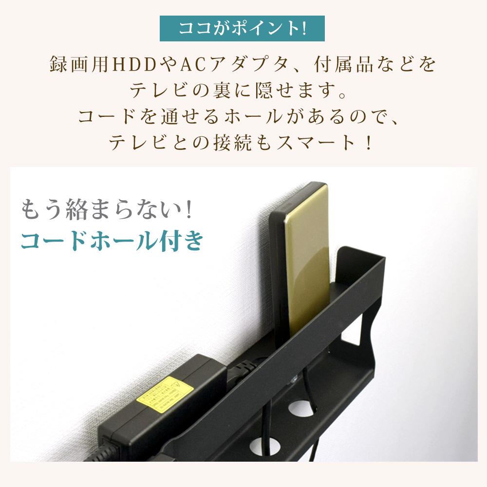 TVセッタースリムRK200Mサイズはコードホール付き