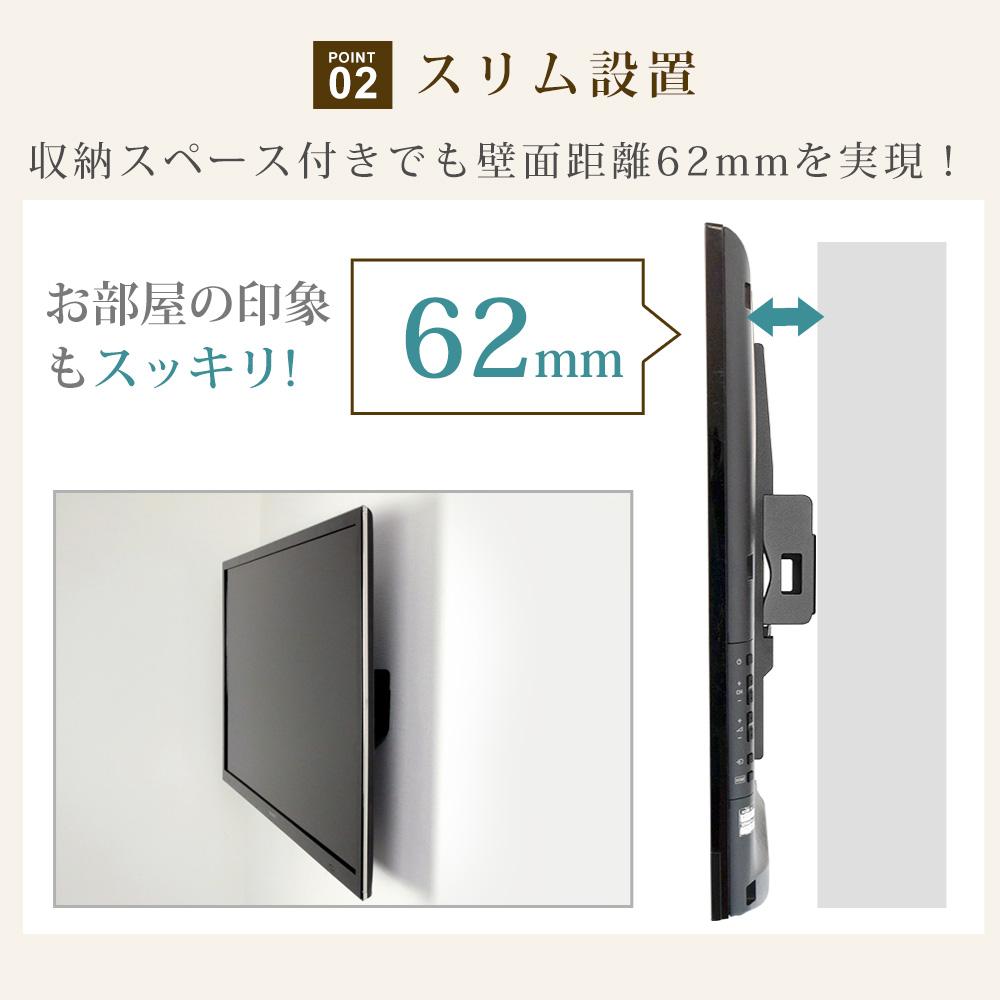 TVセッタースリムRK200Mサイズはスリム設置