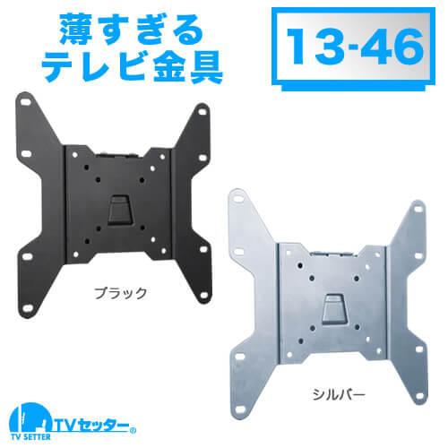 TVセッタースリムVS114 SS/Sサイズ [壁掛け金具(ネジ止め式) | サイズ別 ]