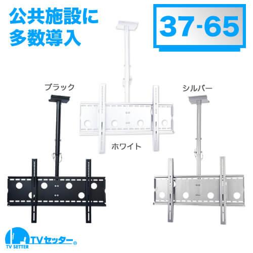 TVセッターハングGP102 Mサイズ [天吊り金具 | サイズ別 | Mサイズ:37~65インチ ]