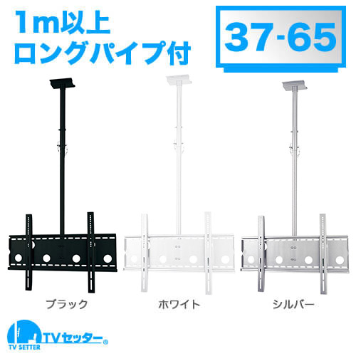 TVセッターハングGP102 Mサイズ ロングパイプ付 [天吊り金具 | サイズ別 | Mサイズ:37~65インチ ]