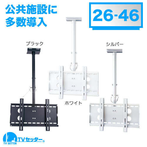 TVセッターハングGP102 Sサイズ [天吊り金具 | サイズ別 | Sサイズ:26~46インチ ]