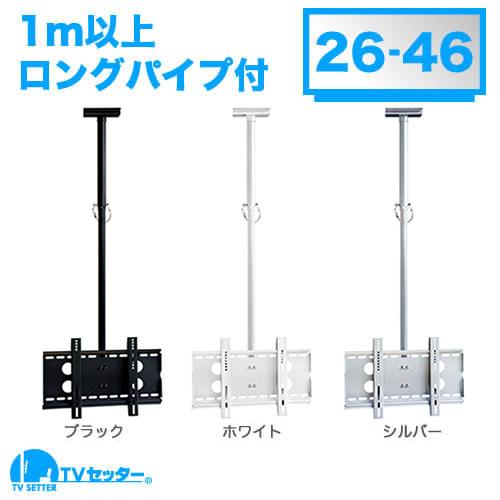 TVセッターハングGP102 Sサイズ ロングパイプ付 [天吊り金具 | お買い得セット商品 ]