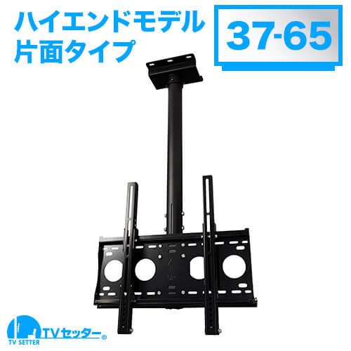 TVセッターハングHL201 Mサイズ [天吊り金具 | サイズ別 | Mサイズ:37~65インチ ]